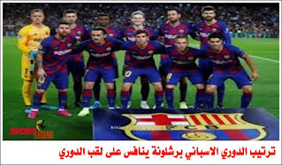 ترتيب الدوري الاسباني برشلونة ينافس على لقب الدوري