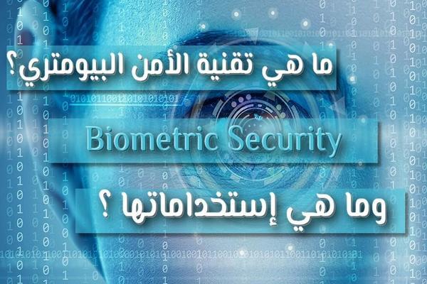 تعرف الآن على تقنية الأمن البيومتري Biometric Security واستخداماتها