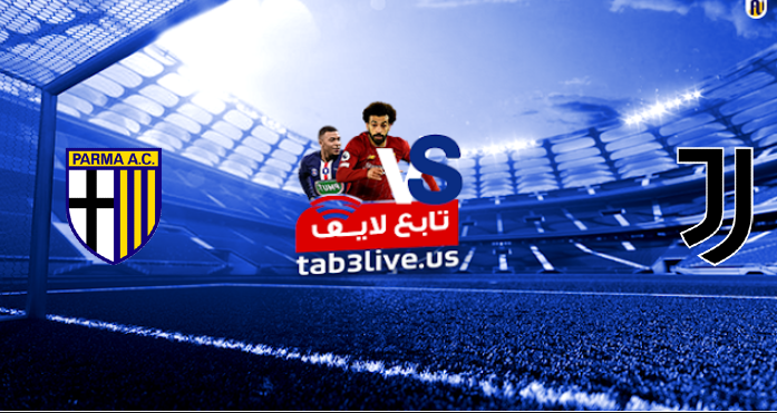 مشاهدة  مباراة يوفنتوس وبارما بث مباشر اليوم 2021/04/21 الدوري الإيطالي