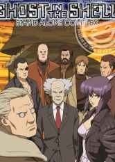 Ghost in the Shell: Stand Alone Complex - Ovas