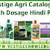 Vestige Agri Catalogue Hindi