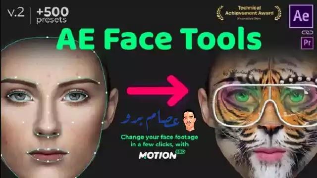 تنزيل AE Face Tools لبرامج ادوبي مجانا