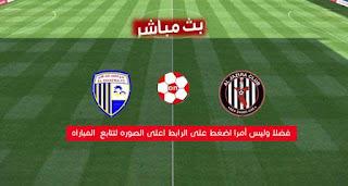 مشاهدة مباراة الجزيرة والظفرة بث مباشر بتاريخ 15-5-2019 دوري الخليج العربي الاماراتي