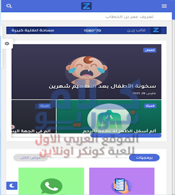 قالب بلوجر زين اسرع قالب بلوجر علي الاطلاق