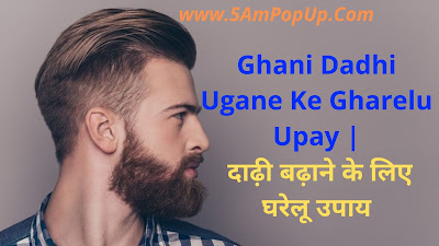 Ghani Dadhi Ugane Ke Gharelu Upay   दाढ़ी बढ़ाने के लिए घरेलू उपाय