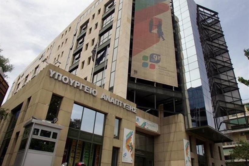 Το Υπουργείο Ανάπτυξης και Επενδύσεων στηρίζει το Επιχειρηματικό Πανόραμα - Μαγνησία 2020