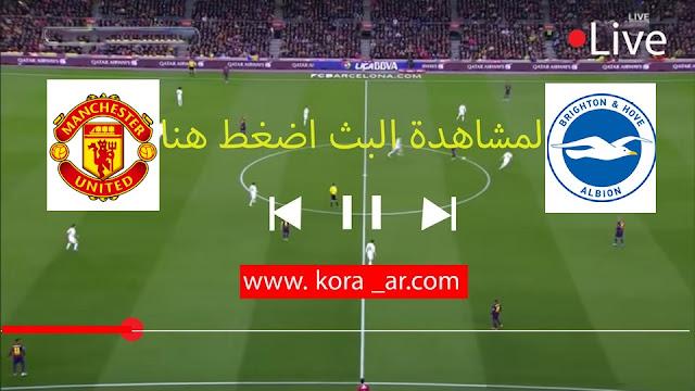 موعد مباراة برايتون ومانشستر يونايتد بث مباشر بتاريخ 26-09-2020 الدوري الانجليزي