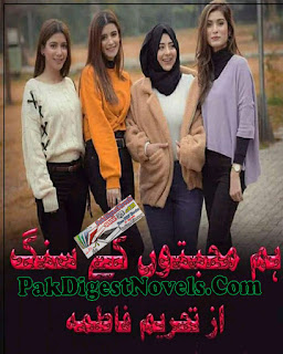 Hum Mohabbton Ke Sung By Tahreem Fatima Free Download Pdf