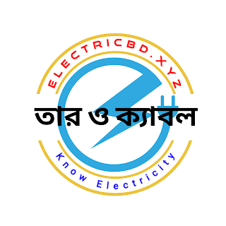 তার ও ক্যাবল । Basic Electricity Bangla