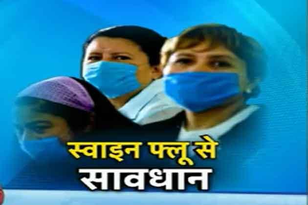 स्वाइन फ्लू के लक्षण और इससे बचने के घरेलू उपचार