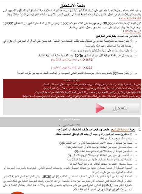 منحة الاستحقاق لمؤسسة محمد السادس