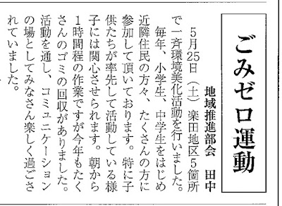 「ごみゼロ運動」報告文