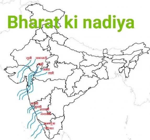 bharat ki nadiya - भारत की प्रमुख नदियाँ