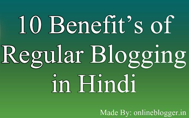 Regular Blogging करने के 10 फायदे