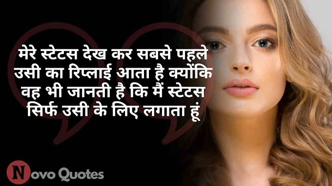54+ Best Relationship Quotes in Hindi | Relationship Quotes