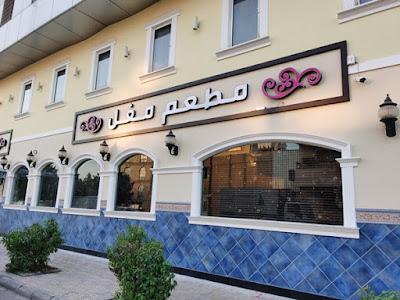 مطعم مغل الخبر | المنيو الجديد ورقم الهاتف والعنوان