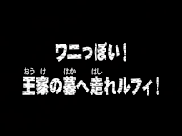 One Piece Episode 123