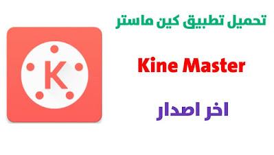 تحميل تطبيق كين ماستر KineMaster اخر تحديث برابط مباشر
