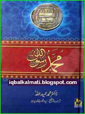 Seerat Urdu Books