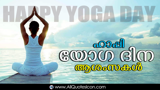 Malayalam-Yoga-Day-Images-and-Nice-Malayalam-Yoga-Day-Life-Quotations-with-Nice-Pictures-Awesome-Malayalam-Quotes-Motivational-Messages-free