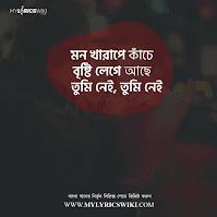 Bhangte Debo Mon Lyrics
