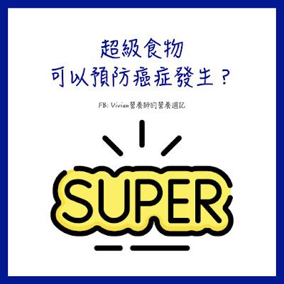 台灣營養師Vivian「超級食物」可以預防癌症發生?還不如追求「超級飲食」!