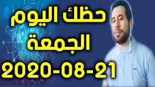 حظك اليوم الجمعة 21-08-2020 -Daily Horoscope