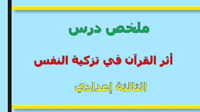 ملخص درس أثر القرآن في تزكية النفس الثالثة إعدادي