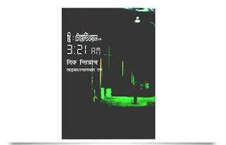 3:21 a.m. by Nick Pirog bangla pdf