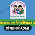 PSC exam routine 2019 download @mopme.gov.bd