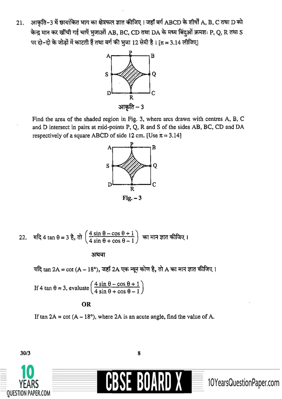 CBSE Board 2018 Maths Question paper Class 10 Page-08