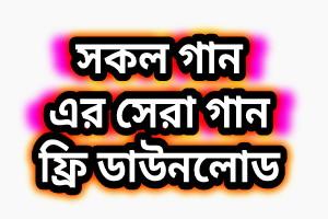 Download Bangla Songs- বাংলা গান ডাউনলোড করুন খুব সহজে