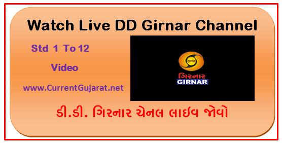 Watch Live DD Girnar | Std 3 To 12 DD Girnar All Time Table 2020-21