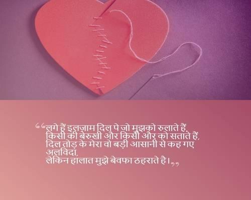 Emotional Sad Broken Heart Shayari In Hindi