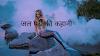 जलपरी की कहानी |Jalpari ki kahani |Moral story in hindi