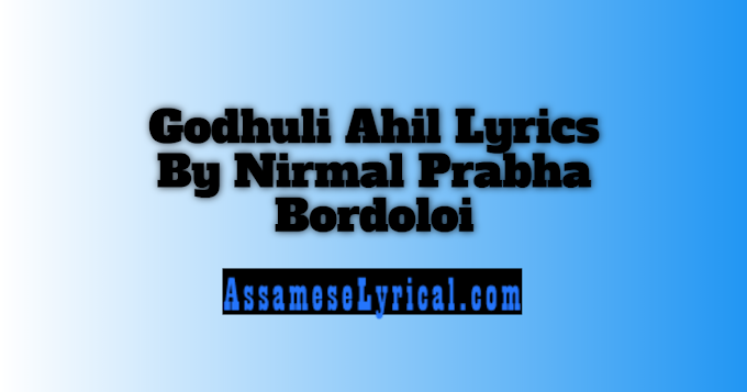Godhuli Ahil Lyrics By Nirmal Prabha Bordoloi   Assamese Lyrics - AssameseLyrical.com