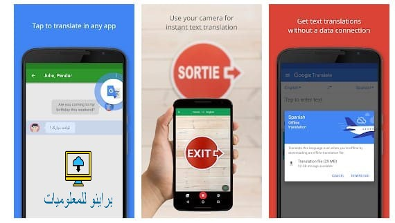 أفضل 10 تطبيقات لتحويل النص إلى كلام لنظام Android في عام 2021