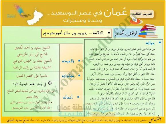 العلامة حبيب بن سالم أمبوسعيدي