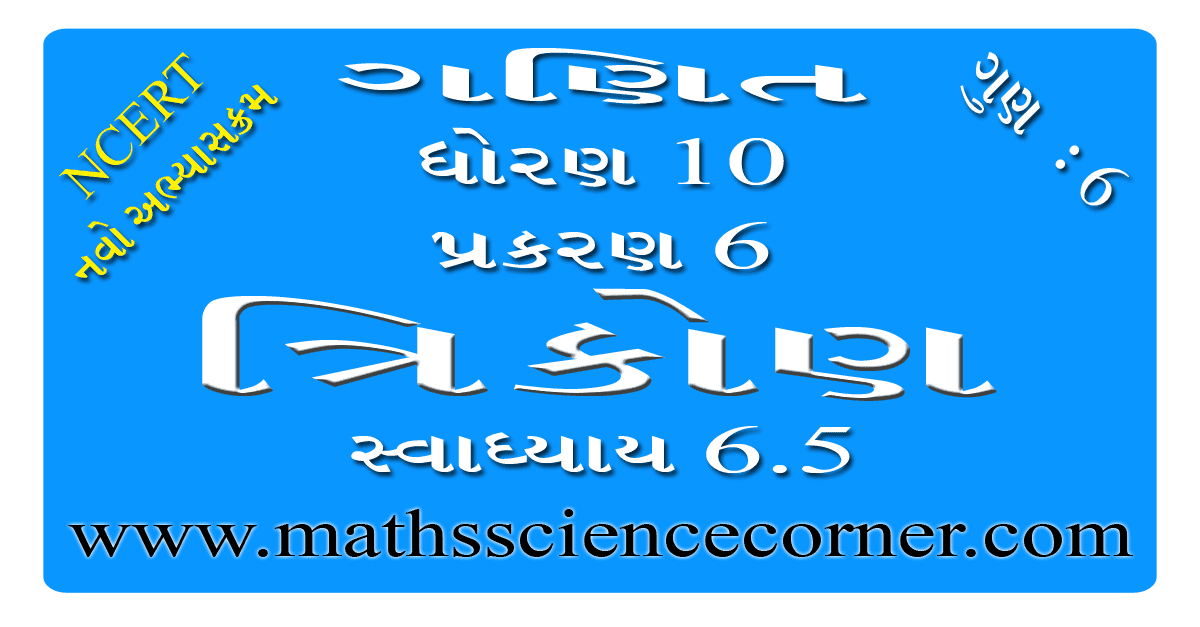 Maths Std 10 Ch 06 Swadhyay 6.5 Part 1