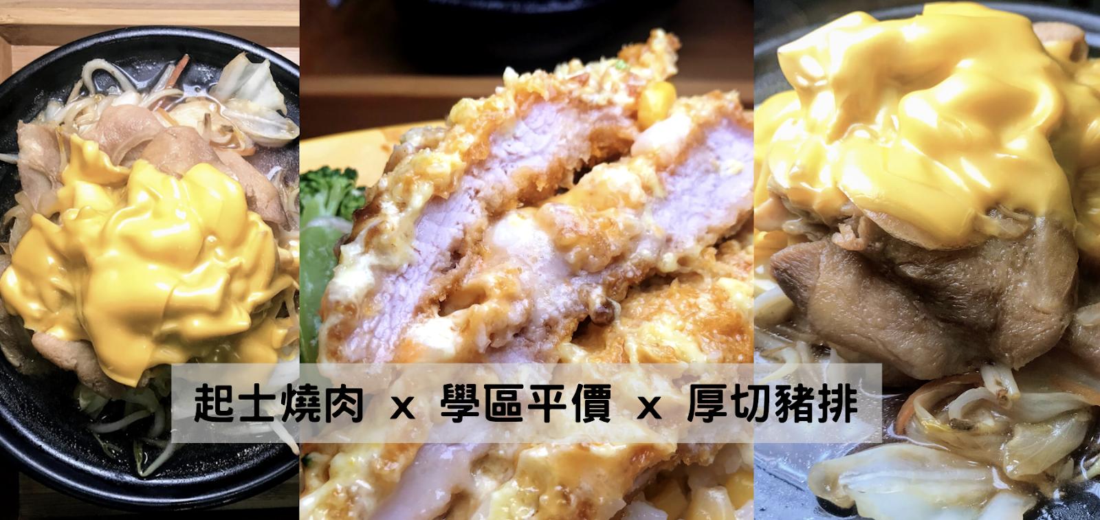  雙醬咖哩 大灣店 平價高CP的學區餐廳 厚切豬排遇上雙醬的好滋味 [台南 永康 崑山]