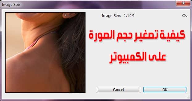 طريقة تصغير حجم الصورة بالكمبيوتر