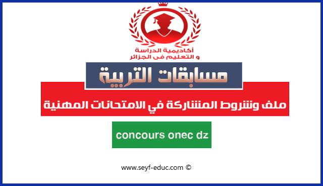 ملف و شروط المشاركة في مسابقة الاداريين 2019