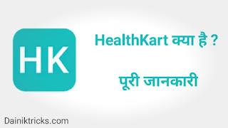 What is healthkart