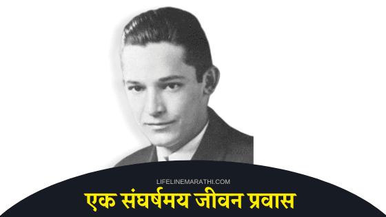 Inspirational Story Of Samuel Walton In Marathi