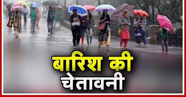 हिमाचल में आज से भारी बारिश का अलर्ट, आंधी के साथ बिजली गिरने की चेतावनी