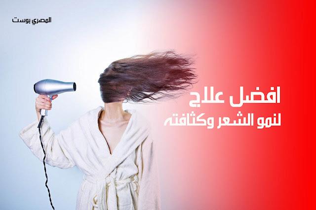 علاج تساقط الشعر - علاج نمو الشعر