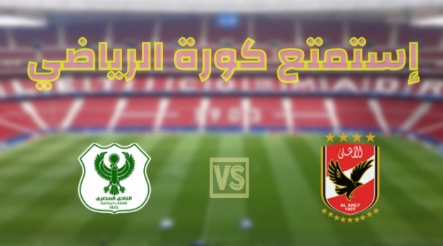 موعد مباراة الأهلي والمصري