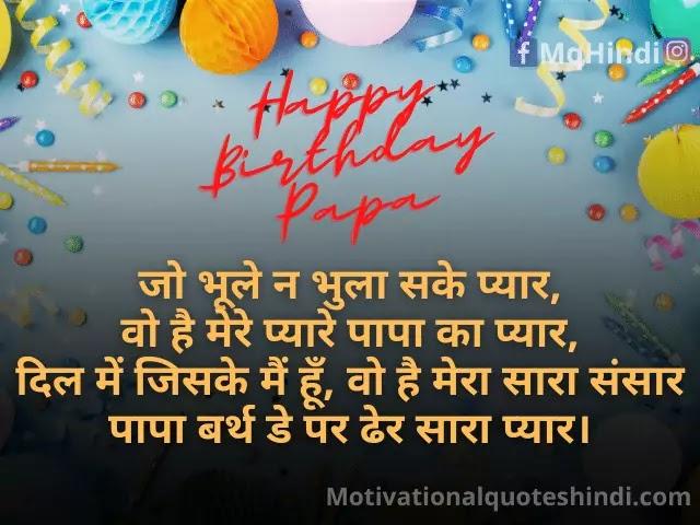 Happy Birthday Papa Quotes In Hindi