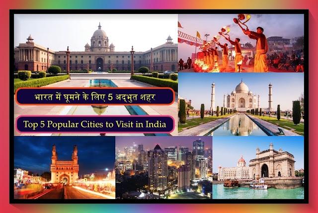 भारत में घूमने के लिए टॉप 5 पॉप्युलर और अद्भुत शहर | Top 5 Popular Cities to Visit in India