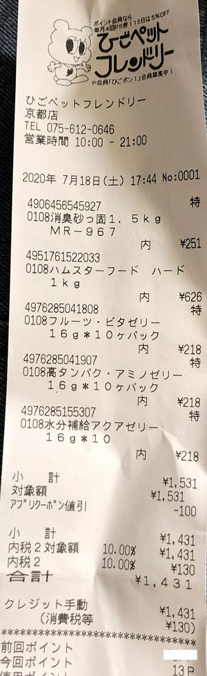 ひごペットフレンドリー 京都店 2020/7/18 のレシート
